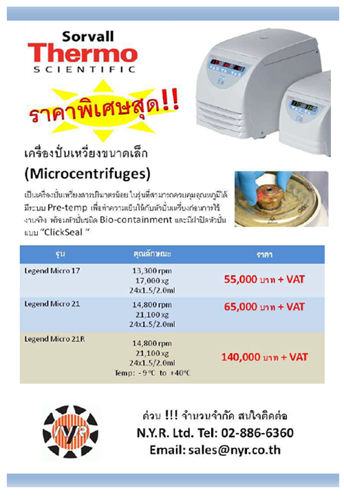 Promotion Sorvall Thermo Scientific